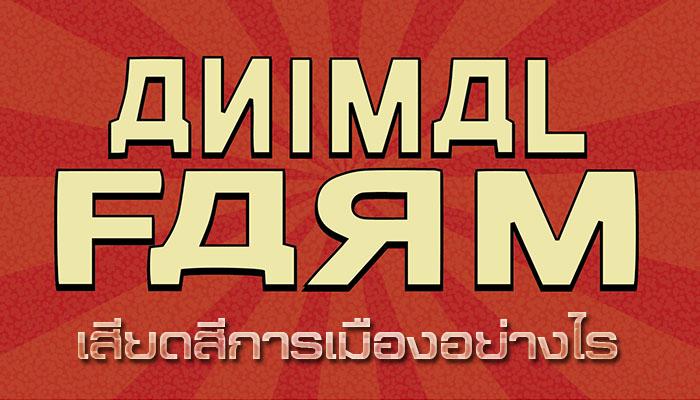 'Animal farm' เสียดสีการเมืองอย่างไร มาดูกัน