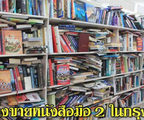 หนังสือมือสอง